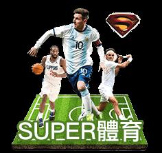 SUPER體育球版信用